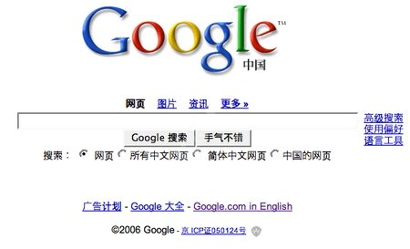 Google defend decision to censor google.cn