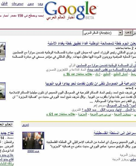 Google launches Arabic news service