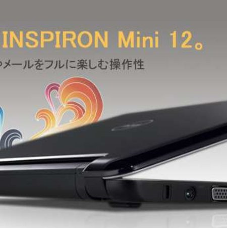Dell Inspiron Mini 12 launches