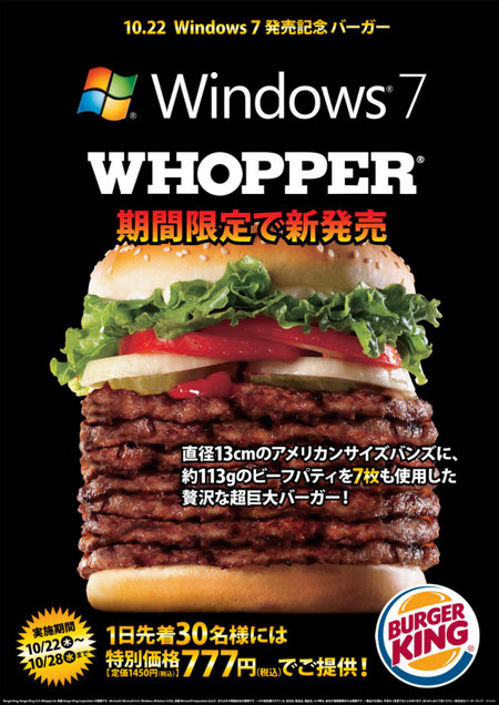 Windows 7 Whopper celebrates bloatware