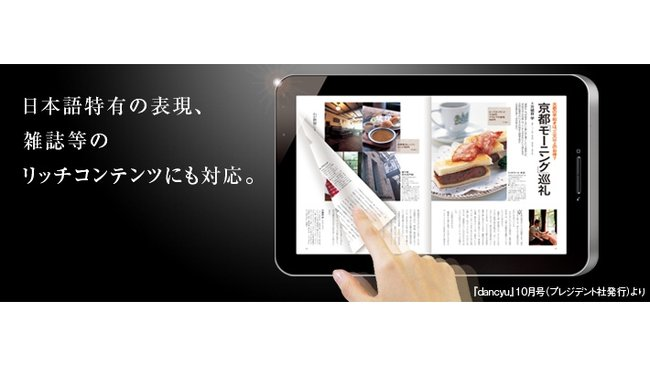 Sharp begins ebook evolution with Galapagos - photo 5