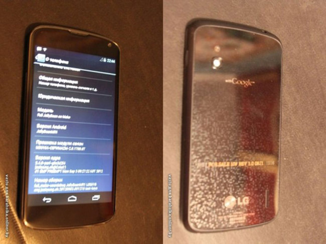 Could this be the LG Nexus? Smart money says 'yes' - photo 1