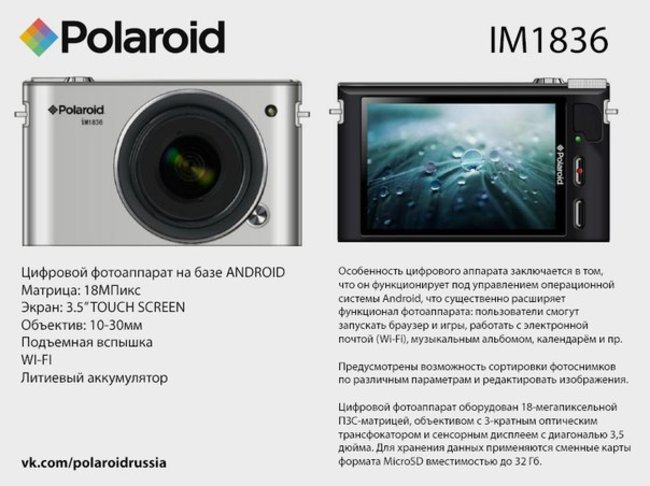 UPDATED: Polaroid Android compact system camera confirmed for CES 2013 - photo 2