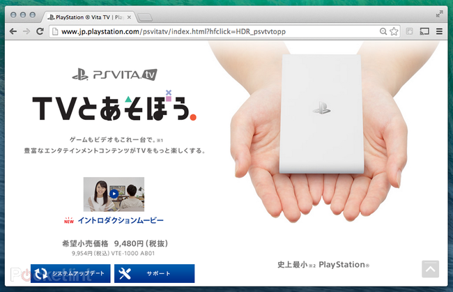 PS Vita TV launches in Japan, with no word on UK or US release - photo 2