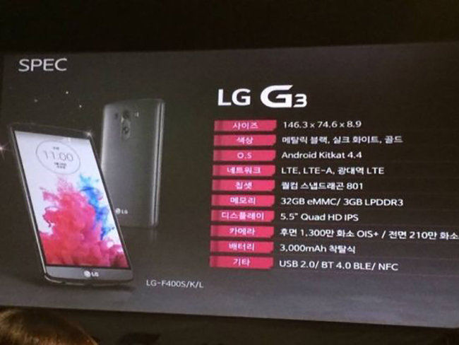 LG G3 QHD screen details and specifications revealed in official advert leak - photo 1